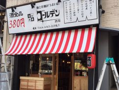 鮪と牡蠣がうまい店 ゴールデン酒場