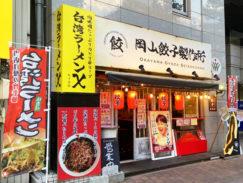 岡山餃子製作所