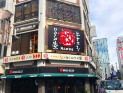 ヒトヨシロクメ堂 岡山駅前店